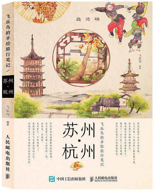 飞乐鸟的手绘旅行笔记:苏州·杭州