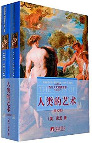 人类的艺术(英文版)(套装共2册)