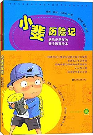 小斐历险记:送给小朋友的安全教育绘本(套装共5册)