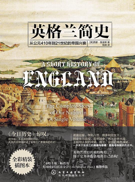 英格兰简史:从公元410年到21世纪的帝国兴衰