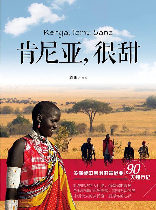 """肯尼亚,很甜:""""85后三毛""""肯尼亚90天独行记"""