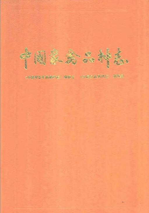 中国家禽品种志