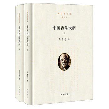中国哲学大纲