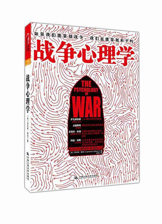 战争心理学