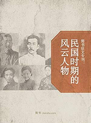 简书征文专刊:民国时期的风云人物