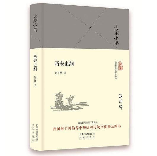 两宋史纲:大家小书