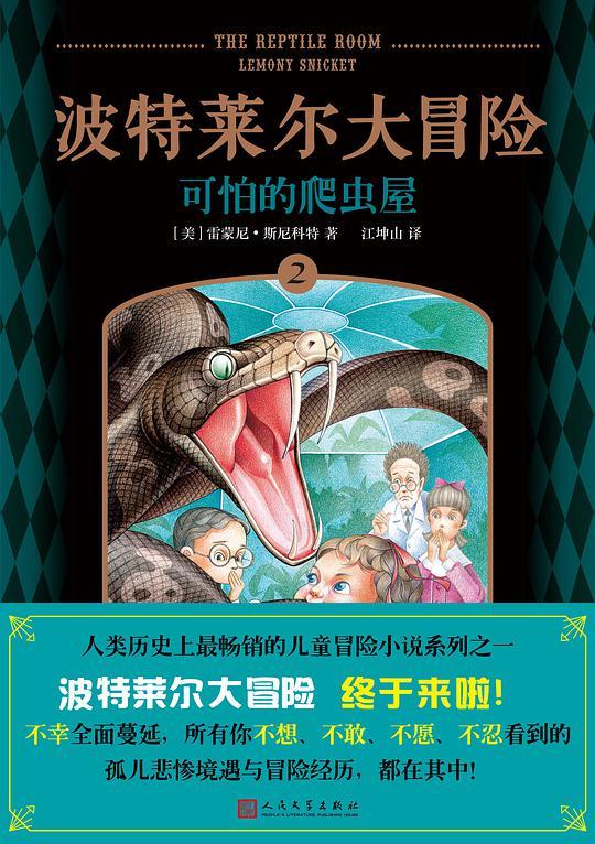 可怕的爬虫屋:波特莱尔大冒险2