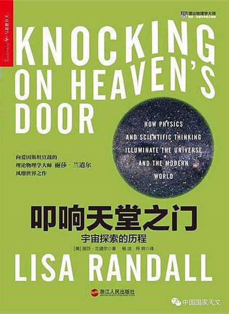 叩响天堂之门:宇宙探索的历程