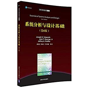 清华计算机图书译丛:系统分析与设计基础(第6版)