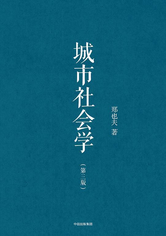 城市社会学:(第三版)(郑也夫作品)