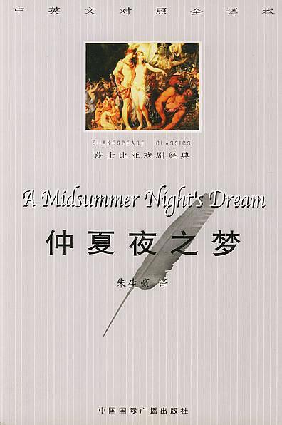 仲夏夜之梦:中英文对照全译本