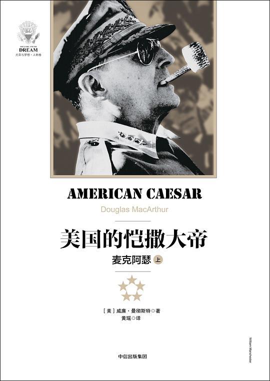 美国的凯撒大帝:麦克阿瑟(上):麦克阿瑟. 上