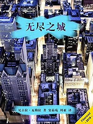 无尽之城(一座无边无际的城市,悬疑之旅从此处开始,却又在何处终结?)