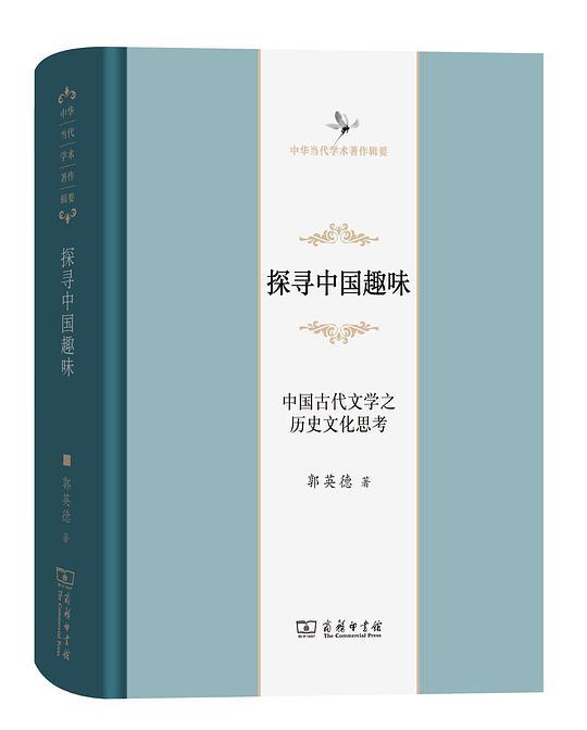 探寻中国趣味:中国古代文学之历史文化思考