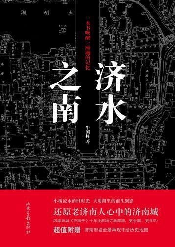 济水之南:一本书唤醒一座城的记忆