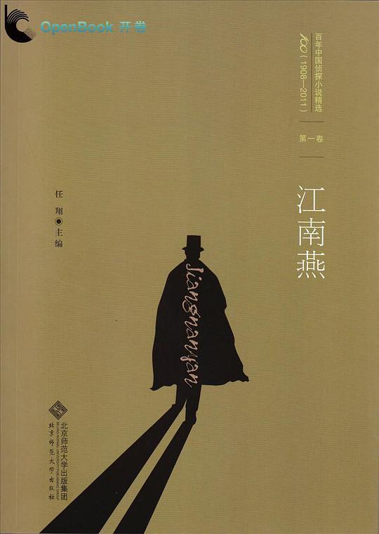 江南燕:百年中国侦探小说精选.第一卷