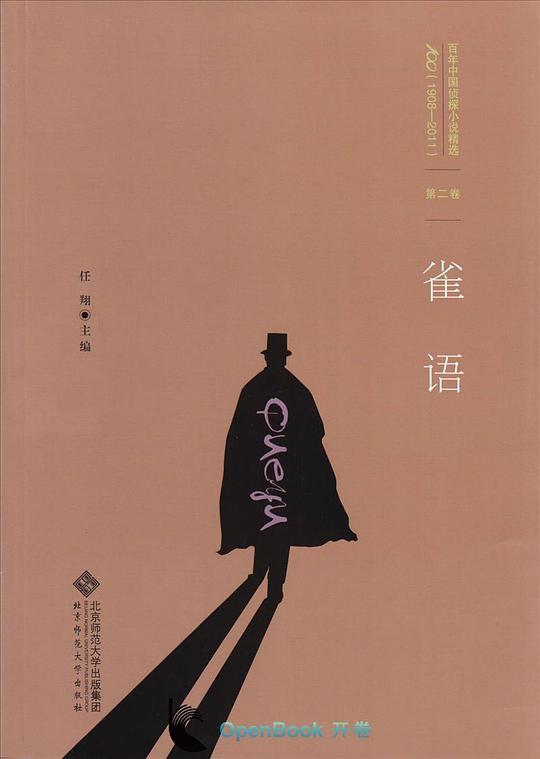 雀语:百年中国侦探小说精选.第二卷