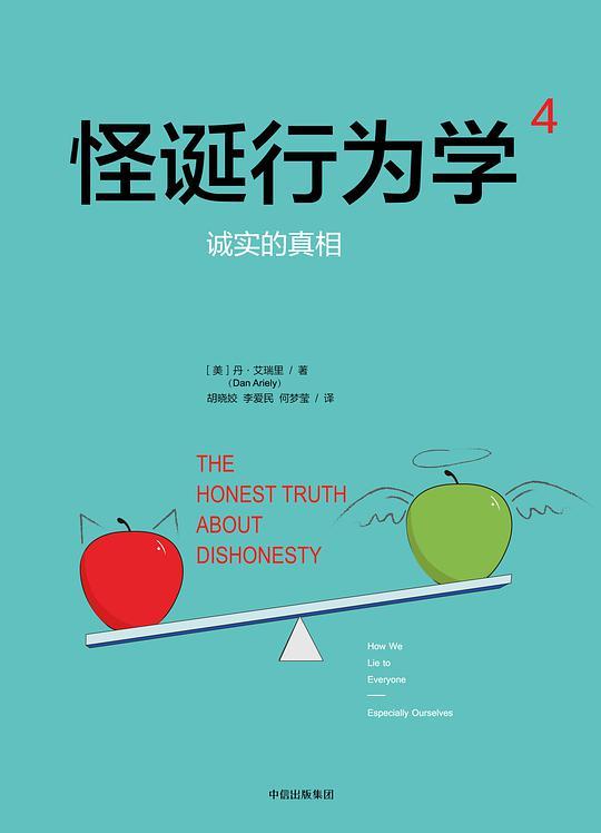 怪诞行为学4:诚实的真相