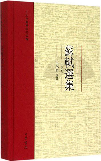 苏轼选集(修订本)