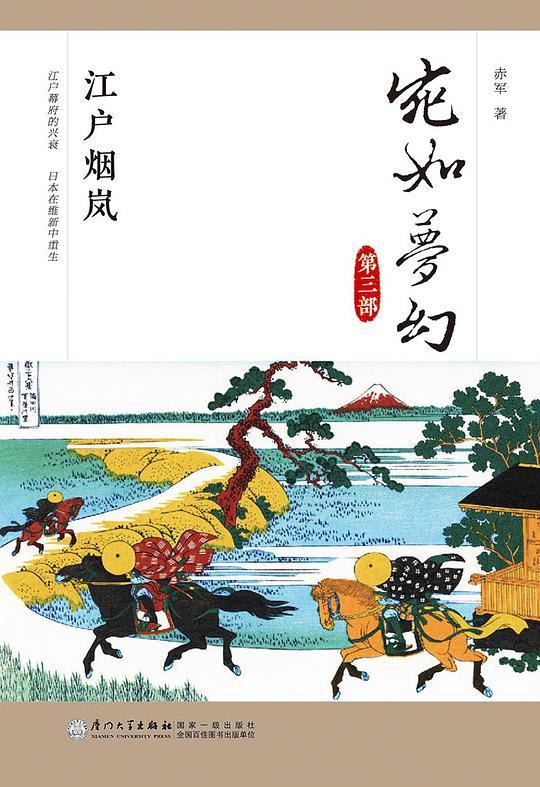 宛如梦幻:江户烟岚