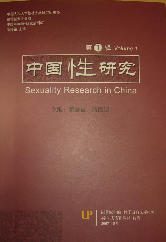 "中国""性""研究(第1辑):Sexuality Research in China"