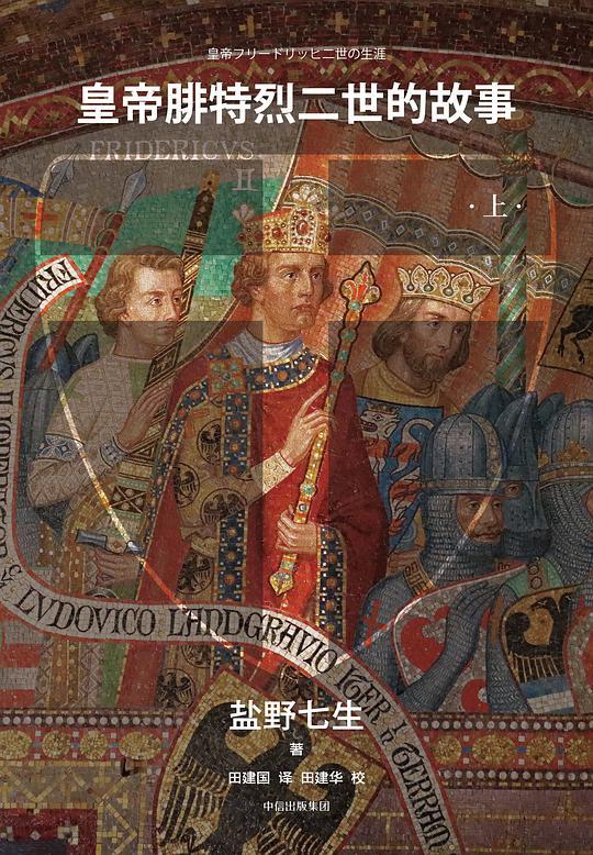 皇帝腓特烈二世的故事(全2册)