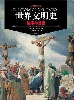 世界文明史 卷三:凯撒与基督
