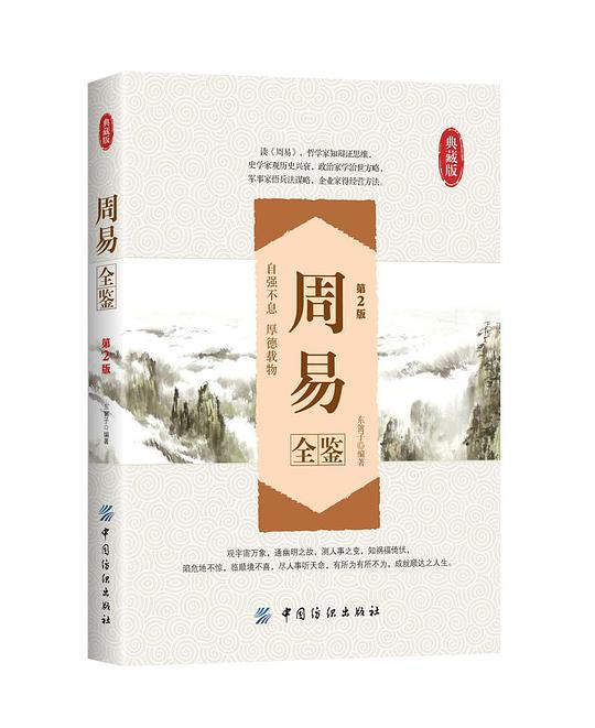 周易全鉴(第2版)