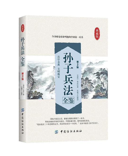 孙子兵法全鉴(第2版)