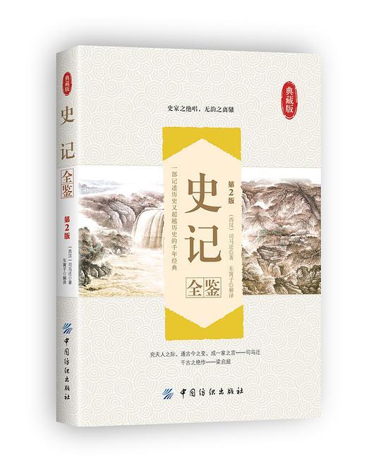 史记全鉴(第2版)
