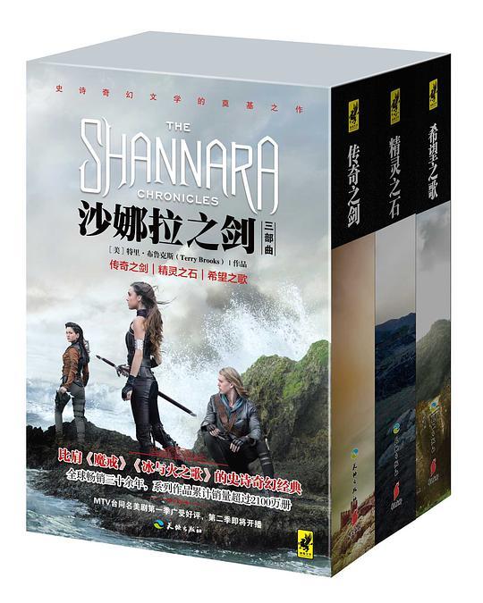 沙娜拉之剑(全3册)