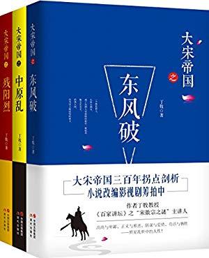 """大宋帝国套装全3册 (《百家讲坛》之""""宋徽宗之谜""""主讲人丁牧教授作品中。大宋"""