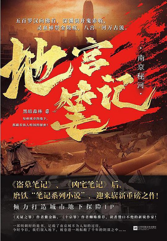 地宫笔记:南京秘河