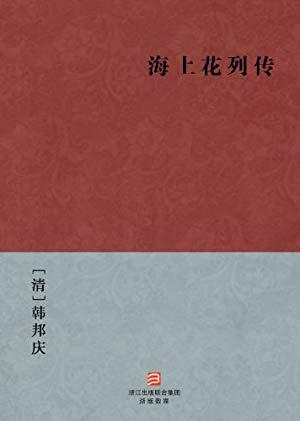 海上花列传(简体版) (BookDNA中国古典丛书)
