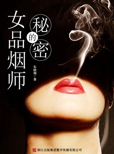 女品烟师的秘密 (推理罪工场)
