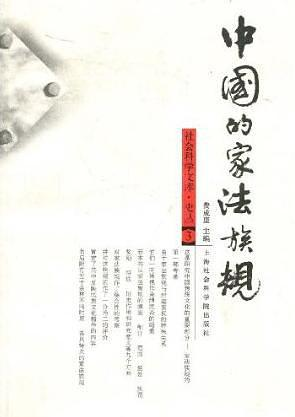 中国的家法族规