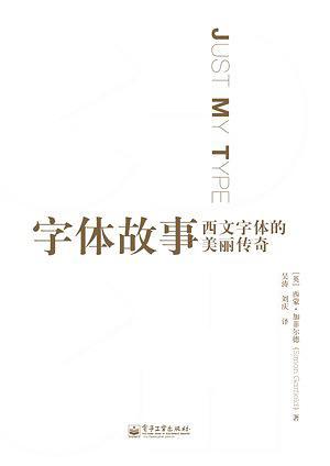 字体故事:西文字体的美丽传奇