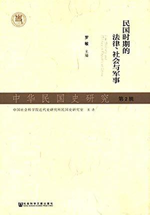中华民国史研究(第2辑):民国时期的法律、社会与军事