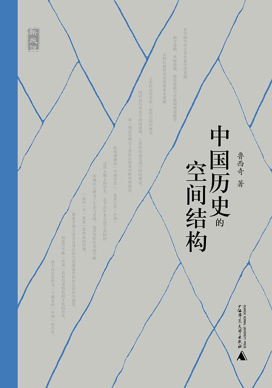 中国历史的空间结构