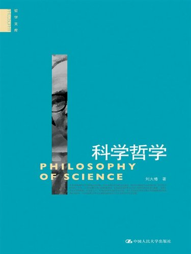 科学哲学 (哲学文库)