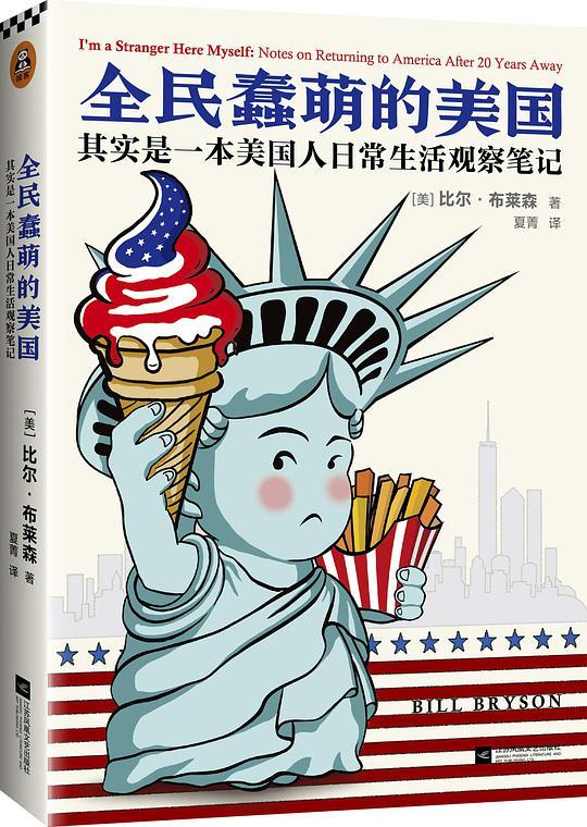 全民蠢萌的美国:其实是一本全面的美国文化观察笔记