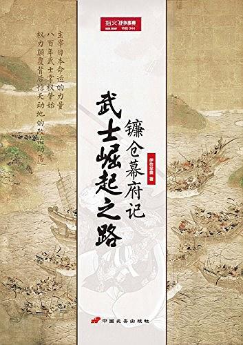 武士崛起之路:镰仓幕府记