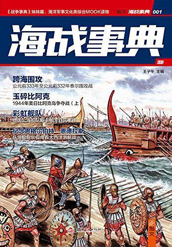 海战事典001