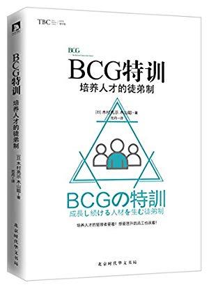 BCG波士顿特训:培养人才的徒弟制