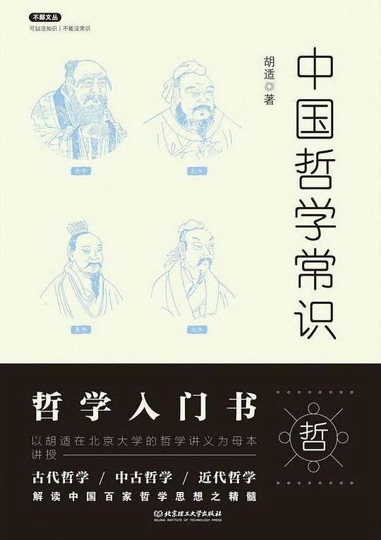 中国哲学常识:不鄙文丛
