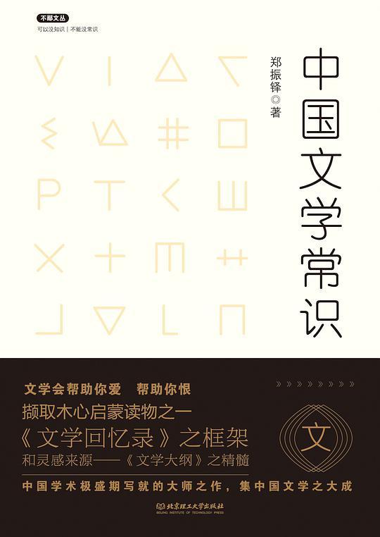中国文学常识/不鄙文丛
