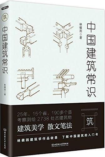 中国建筑常识