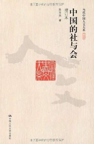 中国的社与会
