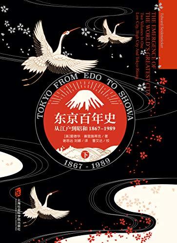 东京百年史-从江户到昭和,1867-1989(下)