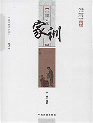 中国古代家训/中国传统民俗文化文化系列